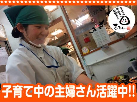 手作りお弁当・お惣菜 調理販売 早朝調理パートさん募集!20代~60代主婦、シニアスタッフ大歓迎